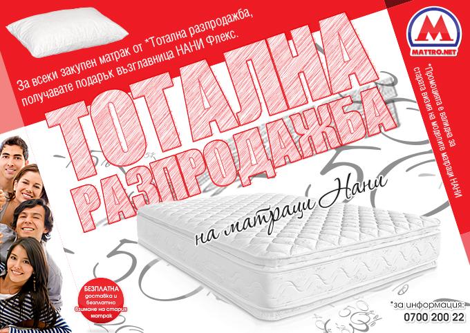 разпродажба на матраци Матраци НАНИ   Промоция | Intershop.bg разпродажба на матраци