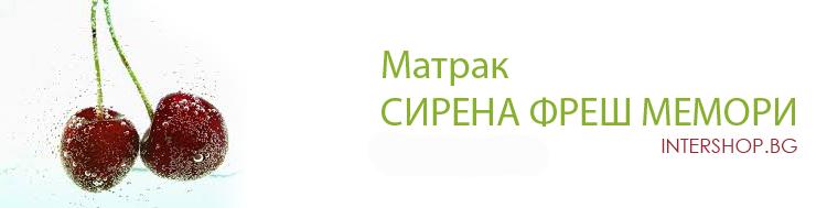 Матрак Сирена Фреш Мемори - снимка