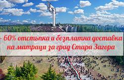 Матраци Стара Загора