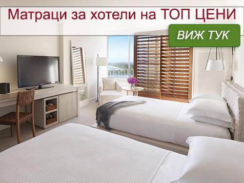 Матраци в Балчик - матраци за хотели