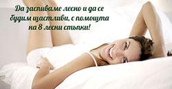 Осем правила за добър сън